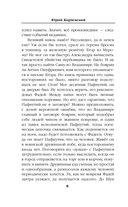 Тамплиер. На Святой Руси — фото, картинка — 6