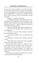 Тамплиер. На Святой Руси — фото, картинка — 7