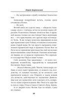 Тамплиер. На Святой Руси — фото, картинка — 8