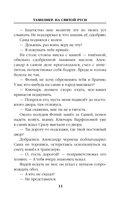Тамплиер. На Святой Руси — фото, картинка — 9