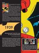 Бэтмен. Энциклопедия — фото, картинка — 12