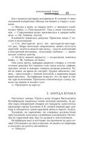Русская фантастика-2018. Том второй — фото, картинка — 12