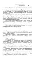 Русская фантастика-2018. Том второй — фото, картинка — 14