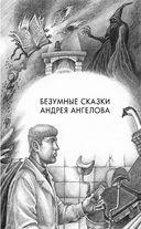 Русская фантастика-2018. Том второй — фото, картинка — 5