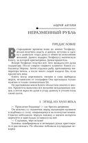 Русская фантастика-2018. Том второй — фото, картинка — 6