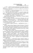 Русская фантастика-2018. Том второй — фото, картинка — 8