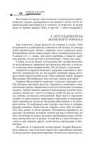 Русская фантастика-2018. Том второй — фото, картинка — 9