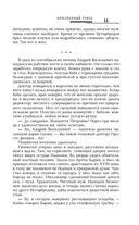 Русская фантастика-2018. Том второй — фото, картинка — 10