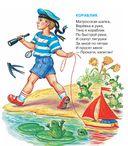 Книга для чтения детям от 6 месяцев до 3 лет — фото, картинка — 10