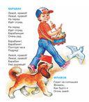 Книга для чтения детям от 6 месяцев до 3 лет — фото, картинка — 11