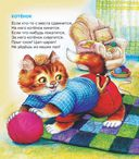 Книга для чтения детям от 6 месяцев до 3 лет — фото, картинка — 13