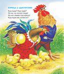 Книга для чтения детям от 6 месяцев до 3 лет — фото, картинка — 14