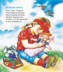 Книга для чтения детям от 6 месяцев до 3 лет — фото, картинка — 15