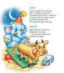 Книга для чтения детям от 6 месяцев до 3 лет — фото, картинка — 5