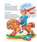 Книга для чтения детям от 6 месяцев до 3 лет — фото, картинка — 6
