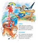 Книга для чтения детям от 6 месяцев до 3 лет — фото, картинка — 7