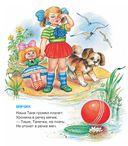 Книга для чтения детям от 6 месяцев до 3 лет — фото, картинка — 8