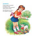 Книга для чтения детям от 6 месяцев до 3 лет — фото, картинка — 9