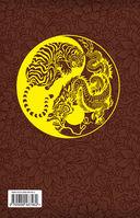 Большая книга восточной мудрости (коричневая) — фото, картинка — 14
