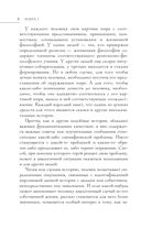 Большая книга восточной мудрости (коричневая) — фото, картинка — 4