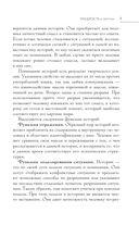 Большая книга восточной мудрости (коричневая) — фото, картинка — 5