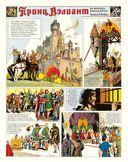 Принц Вэлиант во времена короля Артура. Том 1 (1937-1938) — фото, картинка — 3