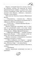 Три повести про Алису Селезневу — фото, картинка — 11