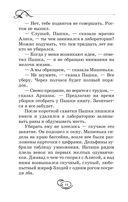 Три повести про Алису Селезневу — фото, картинка — 12