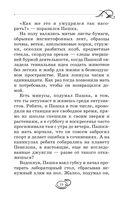 Три повести про Алису Селезневу — фото, картинка — 13
