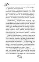 Три повести про Алису Селезневу — фото, картинка — 5