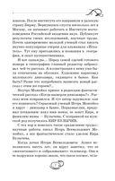 Три повести про Алису Селезневу — фото, картинка — 6