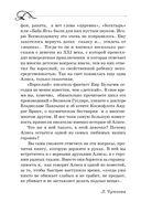 Три повести про Алису Селезневу — фото, картинка — 7