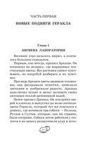 Три повести про Алису Селезневу — фото, картинка — 9