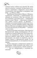Три повести про Алису Селезневу — фото, картинка — 10