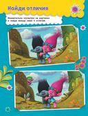 Тролли. Игры и задания (с наклейками) — фото, картинка — 2