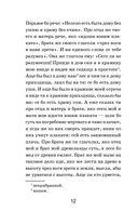 Повесть о Петре и Февронии Муромских — фото, картинка — 11