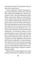 Повесть о Петре и Февронии Муромских — фото, картинка — 12