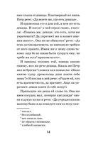 Повесть о Петре и Февронии Муромских — фото, картинка — 13