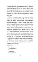Повесть о Петре и Февронии Муромских — фото, картинка — 5