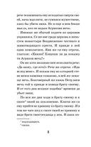 Повесть о Петре и Февронии Муромских — фото, картинка — 7