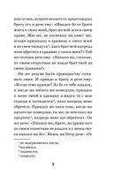 Повесть о Петре и Февронии Муромских — фото, картинка — 8