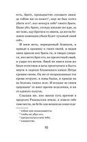 Повесть о Петре и Февронии Муромских — фото, картинка — 9