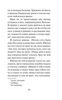 Повесть о Петре и Февронии Муромских — фото, картинка — 10