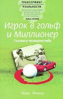 Игрок в гольф и миллионер. Экономим с удовольствием (комплект из 2-х книг) — фото, картинка — 1