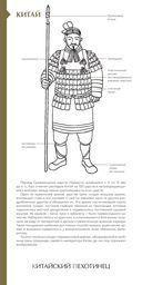 Военный костюм сквозь времена и страны — фото, картинка — 7
