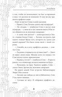В поисках алмазного меча. Книга 1 — фото, картинка — 4