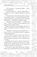 В поисках алмазного меча. Книга 1 — фото, картинка — 5