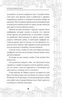 В поисках алмазного меча. Книга 1 — фото, картинка — 9