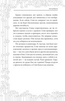 В поисках алмазного меча. Книга 1 — фото, картинка — 10