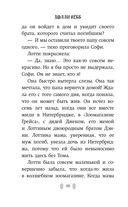 Перо феникса — фото, картинка — 9